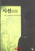 도서 이미지 - [오디오북] 시선