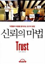 도서 이미지 - [오디오북] 신뢰의 마법