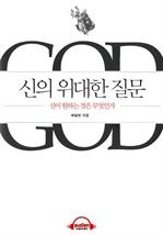 도서 이미지 - [오디오북] 신의 위대한 질문