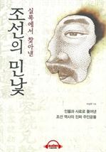 도서 이미지 - [오디오북] 실록에서 찾아낸 조선의 민낯