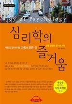 도서 이미지 - [오디오북] 심리학의 즐거움