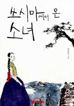 도서 이미지 - [오디오북] 쓰시마에서 온 소녀