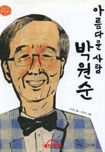 도서 이미지 - [오디오북] 아름다운 사람 박원순