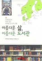 도서 이미지 - [오디오북] 아름다운 삶, 아름다운 도서관