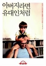 도서 이미지 - [오디오북] 아버지라면 유대인처럼