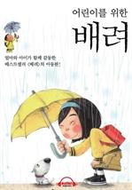 도서 이미지 - [오디오북] 어린이를 위한 배려