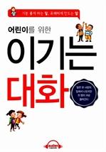 도서 이미지 - [오디오북] 어린이를 위한 이기는 대화