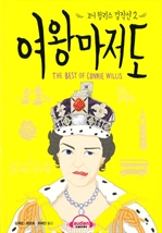 도서 이미지 - [오디오북] 여왕마저도