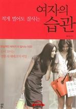 도서 이미지 - [오디오북] 여자의 습관