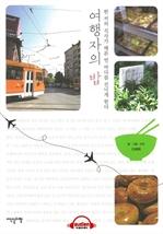 도서 이미지 - [오디오북] 여행자의 밥