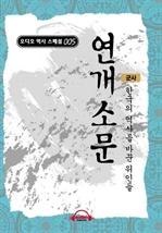 도서 이미지 - [오디오북] 연개소문