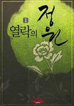도서 이미지 - [오디오북] 열락의 정원