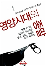 도서 이미지 - [오디오북] 영양시대의 종말
