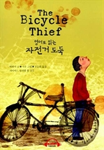 도서 이미지 - [오디오북] 영어로 읽는 자전거 도둑