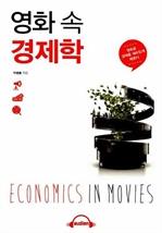 도서 이미지 - [오디오북] 영화 속 경제학
