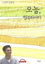 도서 이미지 - [오디오북] 오늘, 행복하여라