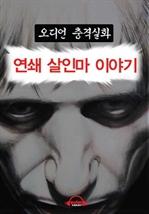도서 이미지 - [오디오북] 오디언 충격실화, 연쇄살인마 이야기