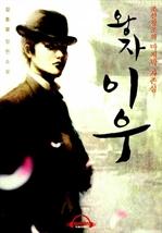 도서 이미지 - [오디오북] 왕자 이우