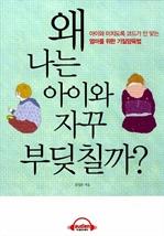 도서 이미지 - [오디오북] 왜 나는 아이와 자꾸 부딪칠까?