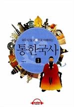 도서 이미지 - [오디오북] 외우지 않고 통으로 이해하는 통 한국사 1