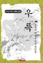도서 이미지 - [오디오북] 우륵 - 가야금의 시조