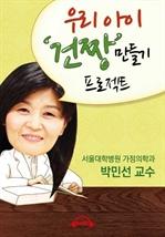 도서 이미지 - [오디오북] 우리 아이 건짱 만들기 프로젝트