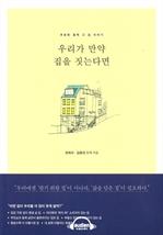 도서 이미지 - [오디오북] 우리가 만약 집을 짓는다면
