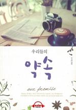 도서 이미지 - [오디오북] 우리들의 약속