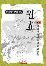 도서 이미지 - [오디오북] 원효