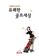 도서 이미지 - [오디오북] 유쾌한 골프세상