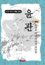도서 이미지 - [오디오북] 윤관