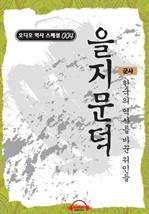 도서 이미지 - [오디오북] 을지문덕
