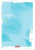 도서 이미지 - [오디오북] 이방인