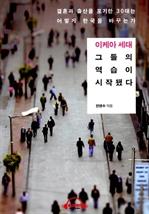 도서 이미지 - [오디오북] 이케아 세대, 그들의 역습이 시작됐다