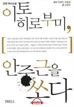 도서 이미지 - [오디오북] 이토히로부미, 안중근을 쏘다
