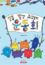도서 이미지 - [오디오북] 일곱빛깔 요정들의 운동회
