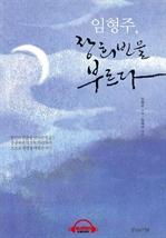 도서 이미지 - [오디오북] 임형주, 장희빈을 부르다