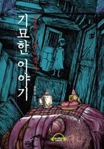도서 이미지 - [오디오북] 잠들 수 없는 밤의 기묘한 이야기