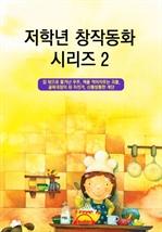 도서 이미지 - [오디오북] 저학년 창작동화 시리즈 2