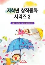 도서 이미지 - [오디오북] 저학년 창작동화 시리즈 3