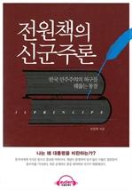도서 이미지 - [오디오북] 전원책의 신군주론