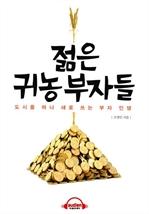 도서 이미지 - [오디오북] 젊은 귀농 부자들