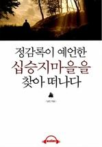 도서 이미지 - [오디오북] 정감록이 예언한 십승지마을을 찾아 떠나다