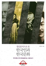 도서 이미지 - [오디오북] 정신분석으로 본 한국인과 한국문화