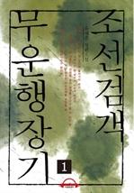 도서 이미지 - [오디오북] 조선 검객 무운행장기