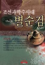 도서 이미지 - [오디오북] 조선과학수사대 별순검