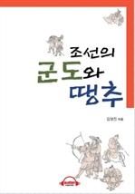 도서 이미지 - [오디오북] 조선의 군도와 땡추
