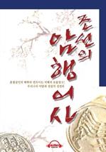 도서 이미지 - [오디오북] 조선의 암행어사