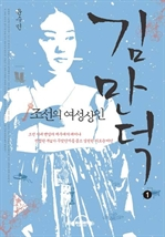 도서 이미지 - [오디오북] 조선의 여성상인 김만덕