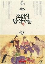도서 이미지 - [오디오북] 조선의 탐식가들